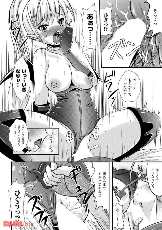 さらにおまんこの奥を突き上げる男。するとサキュバスはおまんこをヒクつかせながらアクメする。その様子を見て敏感だという彼女の尻尾を強引に掴む
