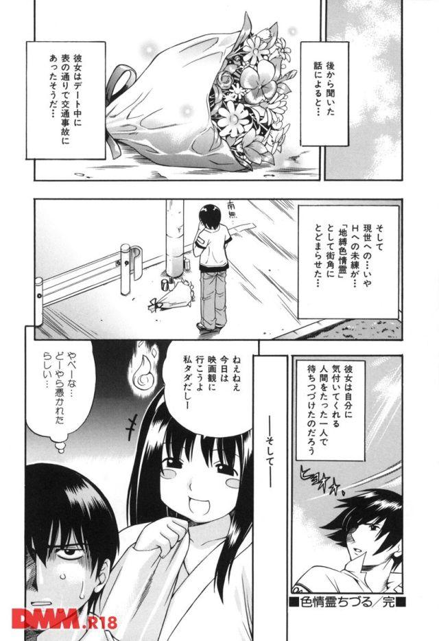 少女の事故現場で花束を添えている男。お参りをしていると、今日は映画に行こうと後ろから誘っている幽霊。冷や汗を流している男。