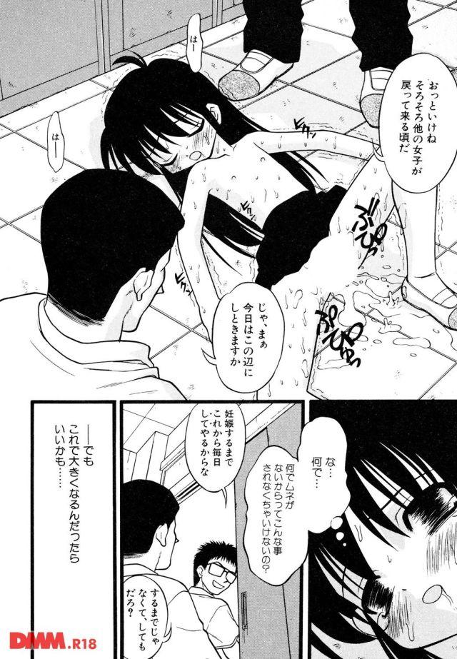 地面に仰向けになってザーメンまみれになっている女子校生のまんこからは精液が垂れ落ちている。これで胸が大きくなるならいいかもと顔を紅潮させている