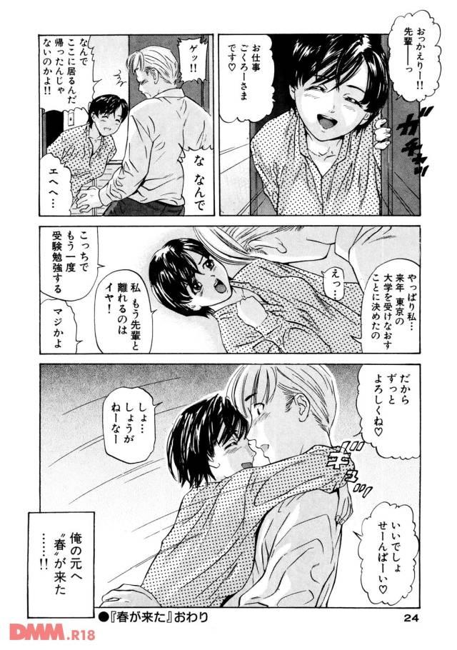 そこには笑顔で出迎えてくれる後輩の姿があった。東京の大学を受けることを決心した後輩は、勉強することを誓っている。抱き合いながら同棲を喜ぶ2人。