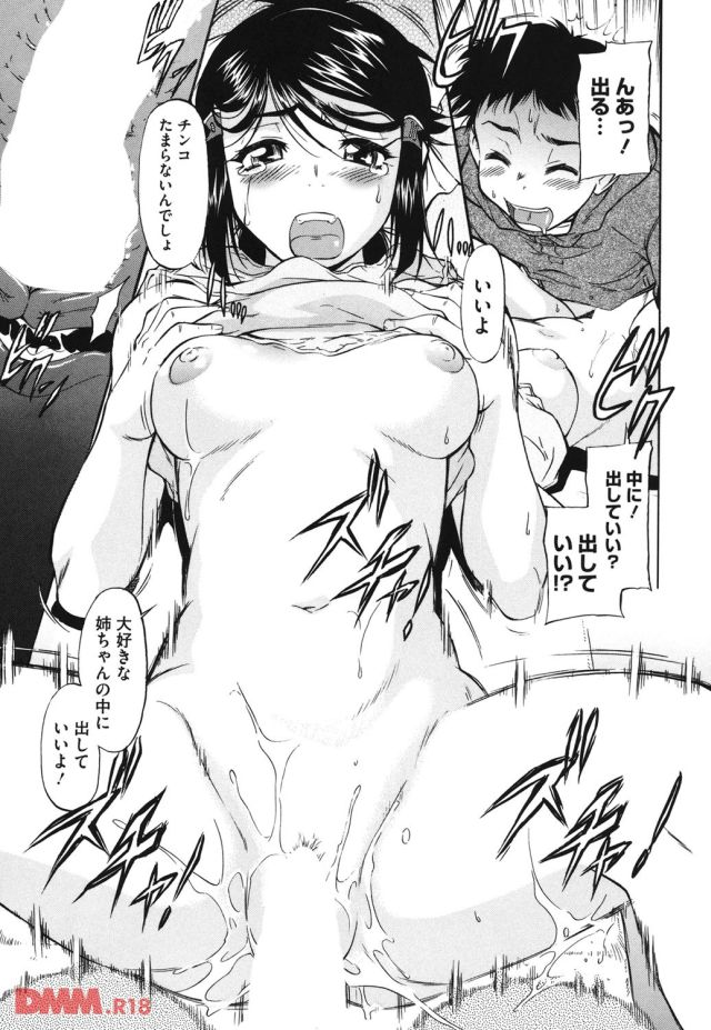 ビクビクと身体を震わせながら中出しの是非を問う男。服を捲し上げながら中に出していいよと応える女の子。正常位から見える結合部は液体まみれになっている。