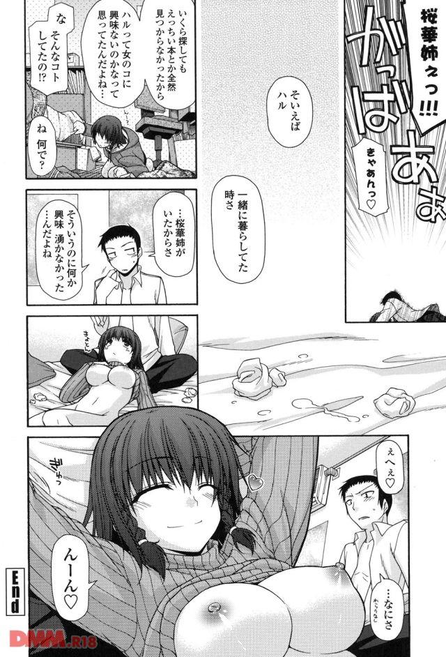 姉に飛び掛かる弟。精子まみれになったベッドをみながら幼いころの会話をしながら満足そうに笑っている姉の姿。