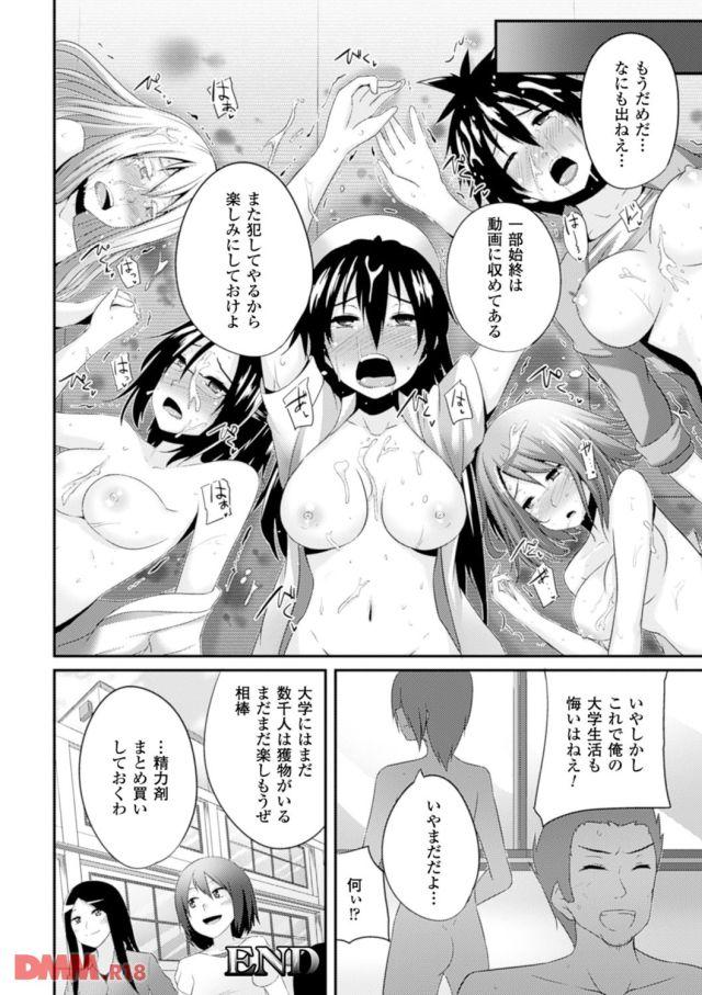 5人の美少女女子大生たちが身体を精液まみれにしながら床に寝そべっている。セックスの感想を語りだす透明人間の男二人。