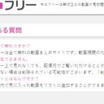 モロフリーの抜けるエロ動画10選!