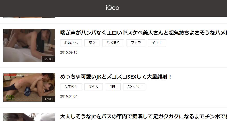 エロ動画iQoo