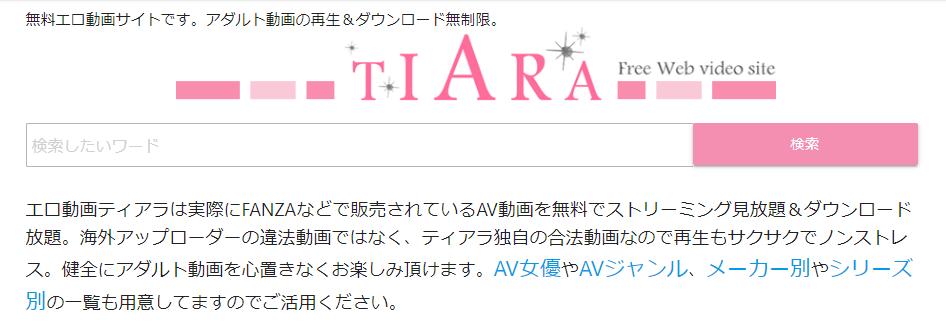 エロ動画TIARA