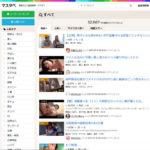 最強のエロ動画検索「マスタベ」って安全なサイトなの?