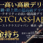 日本一高いデリヘルの恐るべきお値段!なんと〇〇万円!