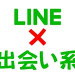 出会い系でLINEを交換してはいけない理由を徹底解説