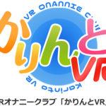 未来型オナクラ風俗店「かりんとVR」期待のオープンはいつ?