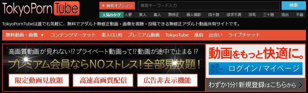 tokyoporntube