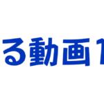ぬきストの絶対抜けるエロ動画10選!