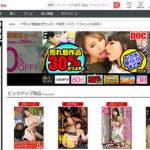 No.1アダルトサイト「DMM」のVRエロ動画情報まとめ!