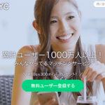 出会える系出会い系サイト「YYC」のお得な利用方法を伝授!