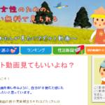 わたしが見たいアダルト動画の抜けるエロ動画10選!