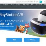 DMMがPSVRに対応!日本一のコンテンツ量を大迫力で体験せよ!