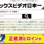 エックスビデオ日本一の抜けるエロ動画10選!