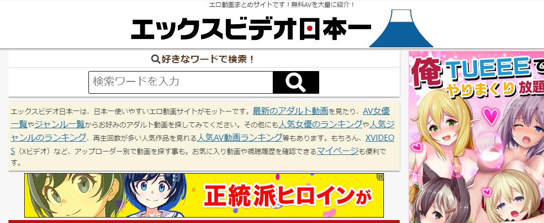 日本 エックス 検索 ビデオ 語