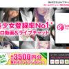 【遊び方】激エロライブチャットの楽しみ方を完全解説!