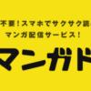 【マンガドア】漫画村が閉鎖?代わりになる正当派オススメWEB漫画サイトをご紹介!