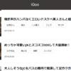エロサイトiQooの抜ける動画10選!