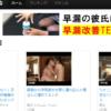 日本クロスビデオ学会の抜けるエロ動画10選!